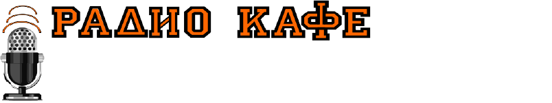 Радио Кафе – КАНАЛ 77 Logo